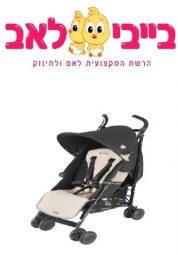 מקלארן קווסט ומבחר מוצרי תינוקות נוספים