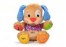 הכלבלב הנבון מבית פישר פרייס ומבחר מוצרי תינוקות נוספים