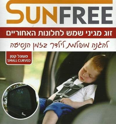 זוג מגיני שמש לרכב מעוגל קטן SUNFREE S-freeלשמירה על ילדכם ועל כסא הבטיחות/סלקל