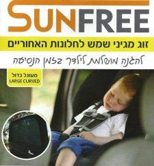 זוג מגיני שמש לרכב מעוגל גדול SUNFREE S-freeלהגנה מושלמת על ילדכם ועל כסא הבטיחות/סלקל