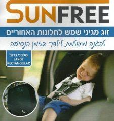 זוג מגני שמש לרכב מלבני גדול מבית SUNFREE S-freeלהגנה מושלמת מפני חום וקרינהשומר על אורך חיים של כסא הבטיחות/סלקל