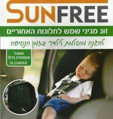 זוג מגיני שמש לרכב מעוגל SUNFREE XL S-freeלהגנה מושלמת מפני החום ושמירה על כסא בטיחות/סלקל