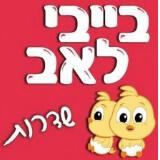 לוגו של בייבי לאב סניף שדרות