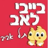 לוגו של בייבי לאב סניף תל אביב