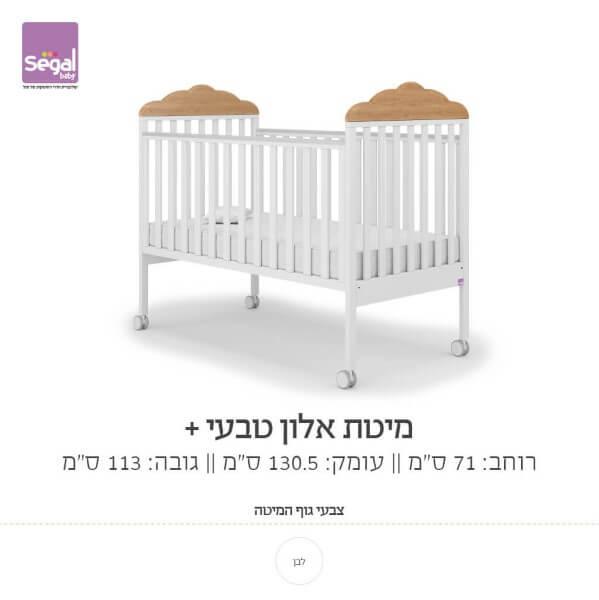 מיטת תינוק אלון טבעי+ רהיטי סגל