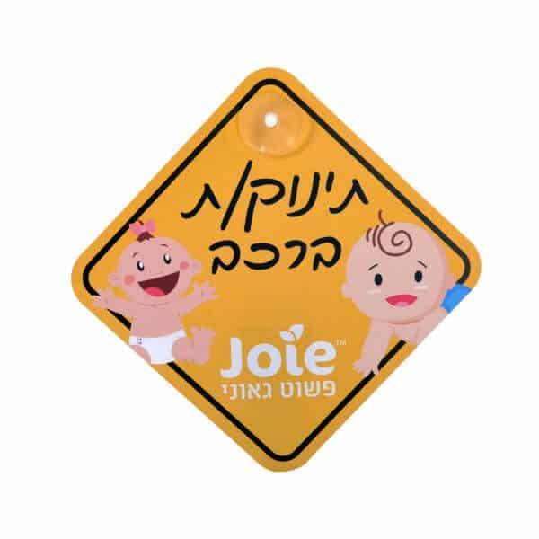שלט תינוק/ת ברכב מבית ג'ואי Joie